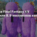 Отгрузки Final Fantasy XV превысили 8.9 миллионов копий