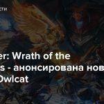 Pathfinder: Wrath of the Righteous — анонсирована новая игра от Owlcat