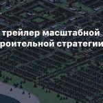 Первый трейлер масштабной градостроительной стратегии New Cities