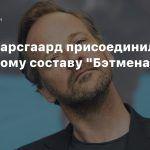 Питер Сарсгаард присоединился к актерскому составу «Бэтмена»