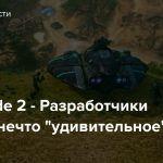 """PlanetSide 2 — Разработчики готовят нечто """"удивительное"""""""