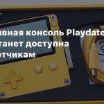 Портативная консоль Playdate скоро станет доступна разработчикам