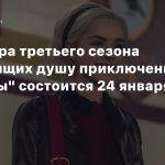 Премьера третьего сезона «Леденящих душу приключений Сабрины» состоится 24 января