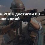 Продажи PUBG достигли 60 миллионов копий