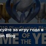 Проголосуйте за игру года в PlayStation Blog
