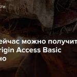 Прямо сейчас можно получить месяц Origin Access Basic бесплатно
