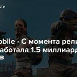 PUBG Mobile — С момента релиза игра заработала 1.5 миллиарда долларов