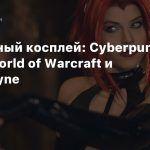 Пятничный косплей: Cyberpunk 2077, World of Warcraft и Bloodrayne