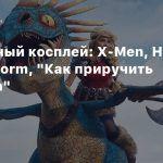 Пятничный косплей: X-Men, Heroes of the Storm, «Как приручить дракона»