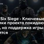 Rainbow Six Siege — Ключевые сотрудники проекта покидают команду, но поддержка игры не прекратится
