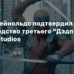 Райан Рейнольдс подтвердил производство третьего «Дэдпула» в Marvel Studios
