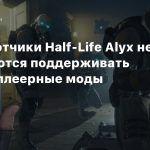 Разработчики Half-Life Alyx не собираются поддерживать мультиплеерные моды
