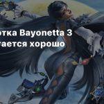 Разработка Bayonetta 3 продвигается хорошо