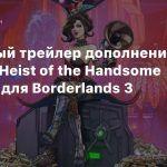 Релизный трейлер дополнения Moxxi's Heist of the Handsome Jackpot для Borderlands 3