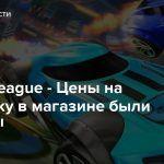 Rocket League — Цены на косметику в магазине были снижены