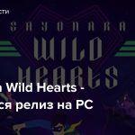 Sayonara Wild Hearts — Состоялся релиз на PC