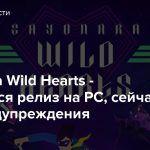 Sayonara Wild Hearts — Состоялся релиз на PC, сейчас, без предупреждения