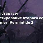 Сегодня стартует бета-тестирование второго сезона Warhammer: Vermintide 2