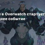 Сегодня в Overwatch стартует новогоднее событие