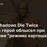 Sekiro: Shadows Die Twice — Главный герой облысел при включении «режима картошки»