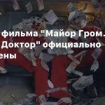 Съемки фильма «Майор Гром. Чумной Доктор» официально завершены