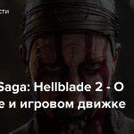 Senua's Saga: Hellblade 2 — О трейлере и игровом движке