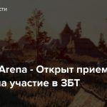 Shadow Arena — Открыт прием заявок на участие в ЗБТ