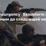 Шутер Insurgency: Sandstorm стал бесплатным до следующей недели