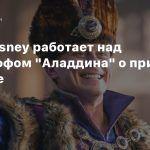 СМИ: Disney работает над спин-оффом «Аладдина» о принце Андерсе