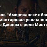 Создатель «Американских богов» прокомментировал увольнение Орландо Джонса с роли Мистера Нэнси