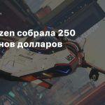 Star Citizen собрала 250 миллионов долларов