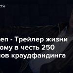 Star Citizen — Трейлер жизни по-богатому в честь 250 миллионов краудфандинга
