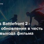 Star Wars Battlefront 2 — Трейлер обновления в честь скорого выхода фильма