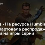 Star Wars — На ресурсе Humble Bundle стартовала распродажа со скидками на игры серии