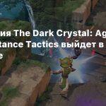 Стратегия The Dark Crystal: Age of Resistance Tactics выйдет в феврале