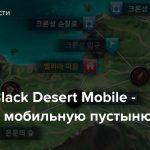 Стрим: Black Desert Mobile — Изучаем мобильную пустыню!