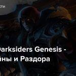 Стрим: Darksiders Genesis — Путь Войны и Раздора