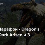 Стрим: Марафон — Dragon's Dogma: Dark Arisen ч.3