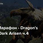 Стрим: Марафон — Dragon's Dogma: Dark Arisen ч.4