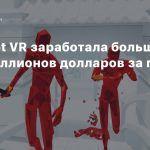Superhot VR заработала больше двух миллионов долларов за первую неделю