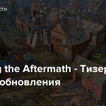 Surviving the Aftermath — Тизер второго обновления