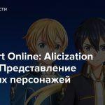 Sword Art Online: Alicization Lycoris — Представление знакомых персонажей