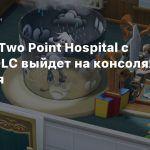 Тайкун Two Point Hospital с двумя DLC выйдет на консолях 25 февраля