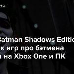 Telltale Batman Shadows Edition — Сборник игр про бэтмена доступен на Xbox One и ПК