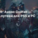TGA 2019: Анонс Godfall — слэшер-лутера для PS5 и PC