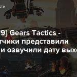 [TGA 2019] Gears Tactics — Разработчики представили трейлер и озвучили дату выхода игры