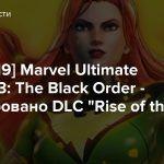 [TGA 2019] Marvel Ultimate Alliance 3: The Black Order — Анонсировано DLC «Rise of the Phoenix»