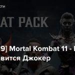 [TGA 2019] Mortal Kombat 11 — В игре появится Джокер