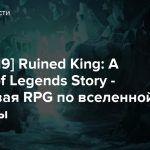 [TGA 2019] Ruined King: A League of Legends Story — Пошаговая RPG по вселенной Рунтерры
