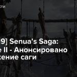 [TGA 2019] Senua's Saga: Hellblade II — Анонсировано продолжение саги
